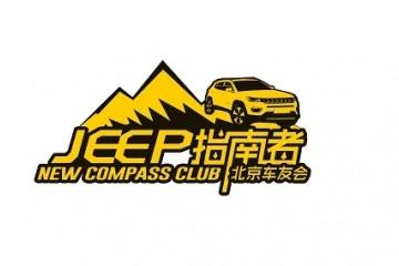 有一种局气叫北京Jeep指南者车友会
