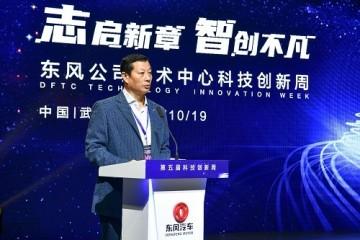 志启新章 智创不凡 东风公司技术中心第五届科技创新周开幕