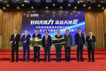 东风物流集团股份有限公司成立