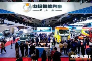 两款氢能商用车平台产品上海国际车展全球首发
