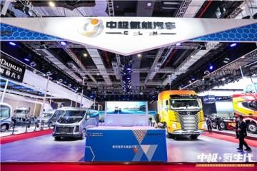 """格罗夫开启商用车氢能""""中极时代"""" 两款产品上海车展全球首发"""