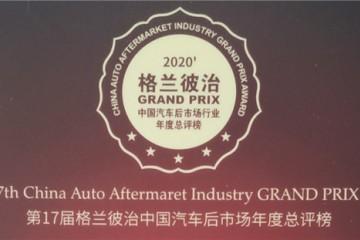 雅固电吸门荣获2021格兰彼治4S店优秀供应商奖称号