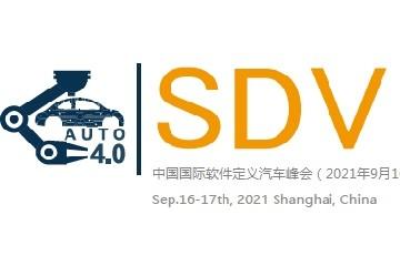 2021中国国际软件定义汽车峰会(2021年9月16-17日中国上海)