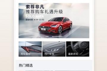 北京现代APP上线一周年!聚焦客户运营,打造优质服务体系