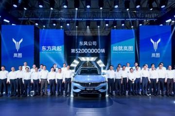 东方风起 绘就岚图 东风公司第5200万辆汽车暨岚图FREE首台量产车下线